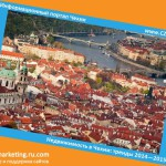 Недвижимость в Чехии: тренды и аналитика 2014