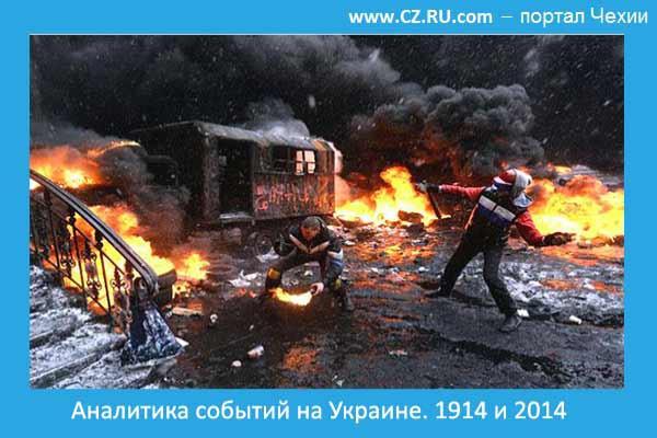 Аналитика-событий-на-Украине
