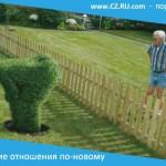 Соседские отношения по-новому