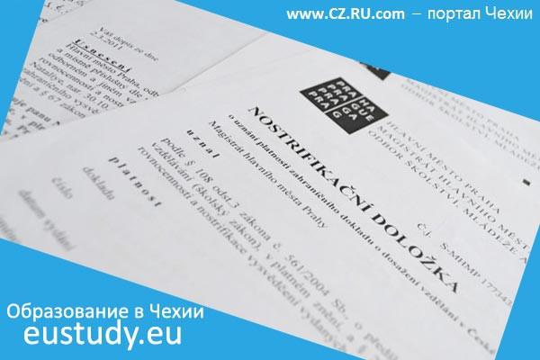 Нострификация в Чехии