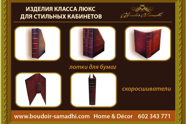 Стильные папки и скоросшиватели от Boudoir Samadhi