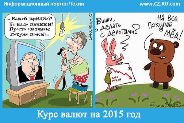 Курс-валют-на-2015-год