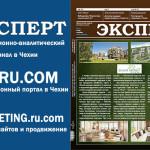 Вышел мартовский номер журнала «Эксперт»
