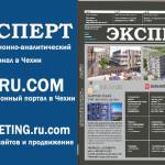 Вышел апрельский номер журнала «Эксперт»