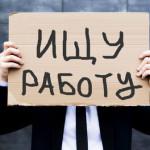 Безработица в Чехии наконец-то снижается