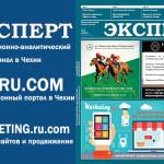 Вышел июньский номер журнала «Эксперт»