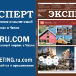 Вышел сентябрьский номер журнала «Эксперт»