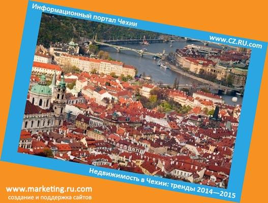 Недвижимость-в-Чехии-1