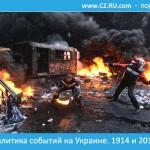 Аналитика событий на Украине. 1914 и 2014