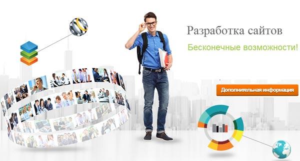 Создание-продающих-сайтов