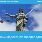 Торговый кодекс: что говорят адвокаты