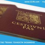 Гражданство Чехии: тонкости экзамена