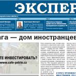 Вышел июльский номер газеты «Эксперт»