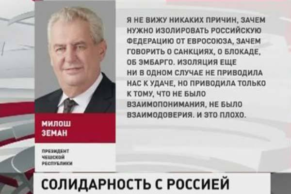 Санкции против России взволновали чешских политиков. Президент Чехии Милош Земан открыто заявлял о том, что санкции против России нет никаких причин. Но....