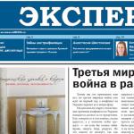 """Вышел октябрьский номер газеты """"Эксперт"""""""