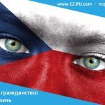 Чешское гражданство: как получить