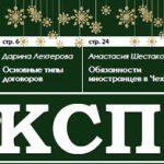 """Вышел декабрьский номер журнала """"Эксперт"""""""