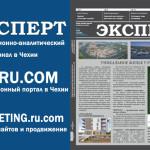 """Вышел февральский номер журнала """"Эксперт"""""""